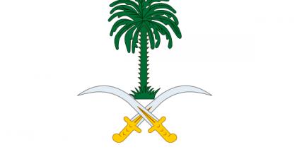 The Coat of arms of Saudi Arabia.